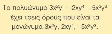 πολυώνυμο