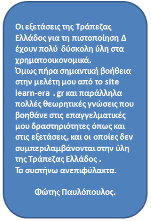 Φώτης Παυλόπουλος